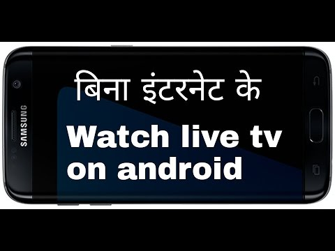 Watch Live tv on android without Internet || Bina internet Ke android me live tv kaise dekhe ||