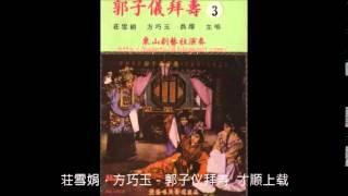 Teochew Opera  荘雪娟,方巧玉 - 郭子仪拜寿 (音频)