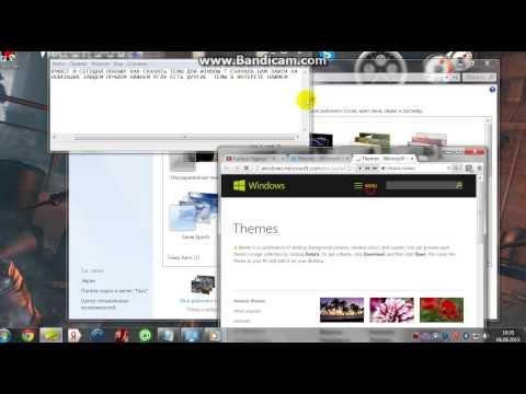 как добавить темы для Window 7  100% работает