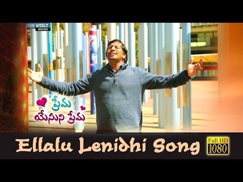 ఎల్లలు లేనిది (Ellalu Lenidhi) || Latest Telugu Christian Devotional Song || Dr John Wesly