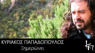 Ξημερώνει • Κυριάκος Παπαδόπουλος (Instr) Άγιο Όρος 2012