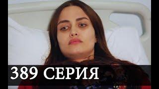 ТЫ НАЗОВИ 389 Серия АНОНС На русском языке Дата выхода