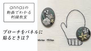 annasのQ&A~ブローチをパネルに貼るときは?~アンナスの動画でわかる刺繍教室 thumbnail