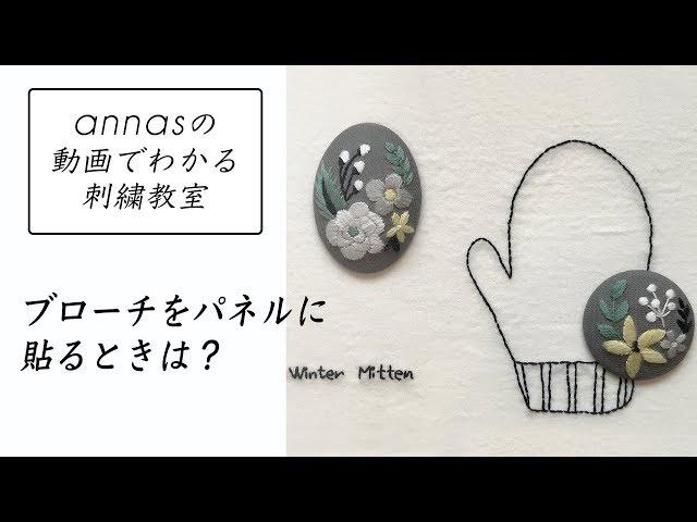 annasのQ&A~ブローチをパネルに貼るときは?~アンナスの動画でわかる刺繍教室