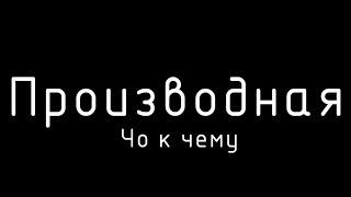 [ПРОИЗВОДНАЯ] Чувак понятным языком рассказывает...