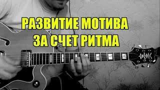 Уроки импровизации на гитаре. ( Развитие мотива)