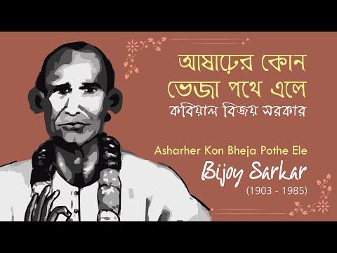 Bijoy Sarkar (kabiyal) in his own voice - Asarer kon veja pothe elo