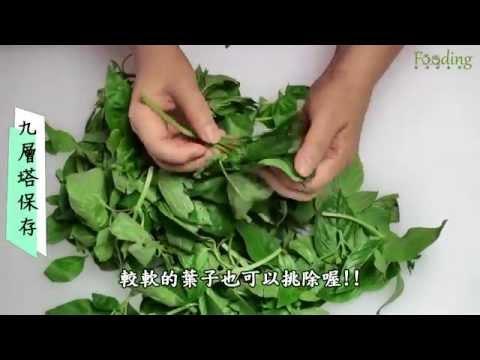 【醬料】九層塔做青醬,搭配義大利麵最對味
