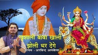 2019 का सुपरहिट भजन खुशाली बाबा खाली झोली भर देंगे Arvind Albela Khushali Baba hindi Bhajan
