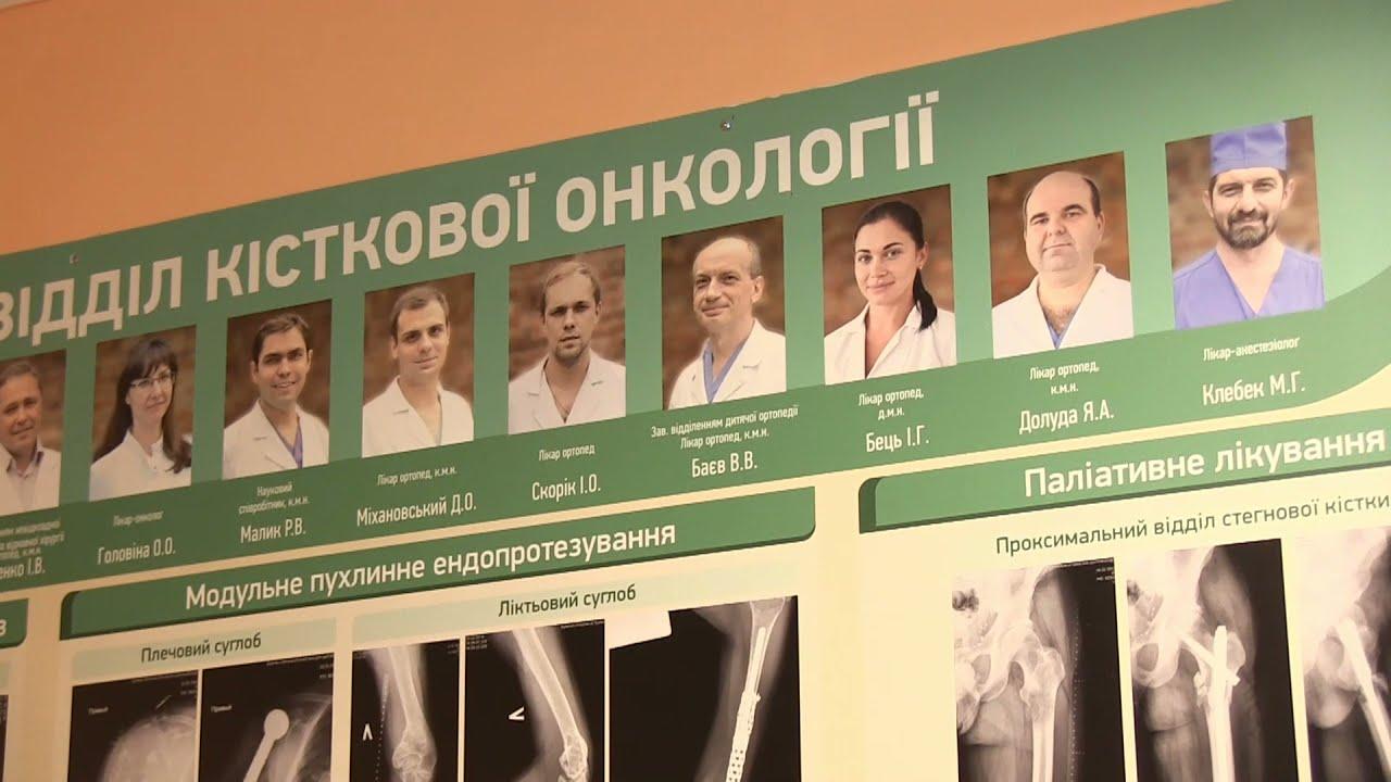 Відділення невідкладної травматології та відновної хірургії