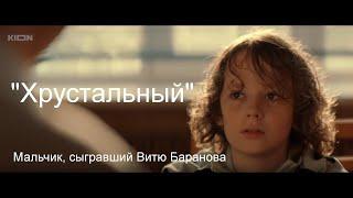 Витя Баранов, сериал Хрустальный, 5 серия