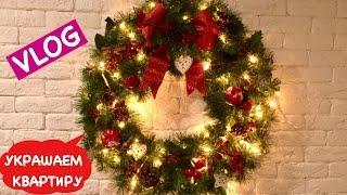 Ольга Матвей. VLOG: Как Украсить Квартиру к Новому Году   How to Decorate  Home for Christmas