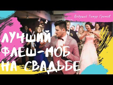 Свадебный ведущий Тимур Громов