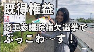 「既得権益」 をぶっこわ〜す!ー埼玉県参院選補欠選挙