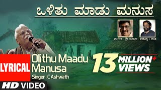 Olithu Maadu Manusa - lyrical Song | C Ashwath | Marubhoomi | Kannada Folk