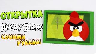 Как сделать открытку Angry Birds своими руками
