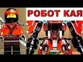 LEGO Ninjago 70615 Огненный Робот Кая Лего Ниндзяго Фильм Обзор mp3