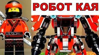 LEGO Ninjago 70615 Огненный Робот Кая Лего Ниндзяго Фильм Обзор