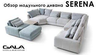 Обзор модульного дивана Serena (Сирена) | Gala Collezione (Польша) | Польская мебель