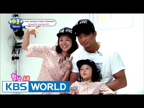 The Return Of Superman - Choo Sarang Special Ep.36