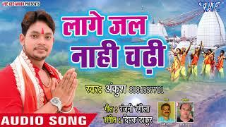 #ANKUSH का सुमधुर हिट काँवर गीत 2018 Lage Jal Nahi Chadhi Bhojpuri Hit Kanwar Songs 2018 New