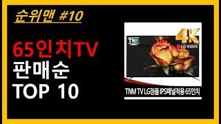 65인치TV TOP 1…