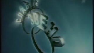 Слабое звено (27.11.2001)