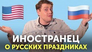 Где праздники СТРАННЕЕ: в России или США?