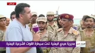 موفد #العربية في أول ظهور مباشر من محافظة #ميدي بعد استعادتها