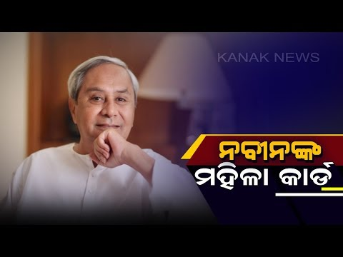 Odisha CM Moves Resolution For 33% Reservation To Women In Assembly & Parliament