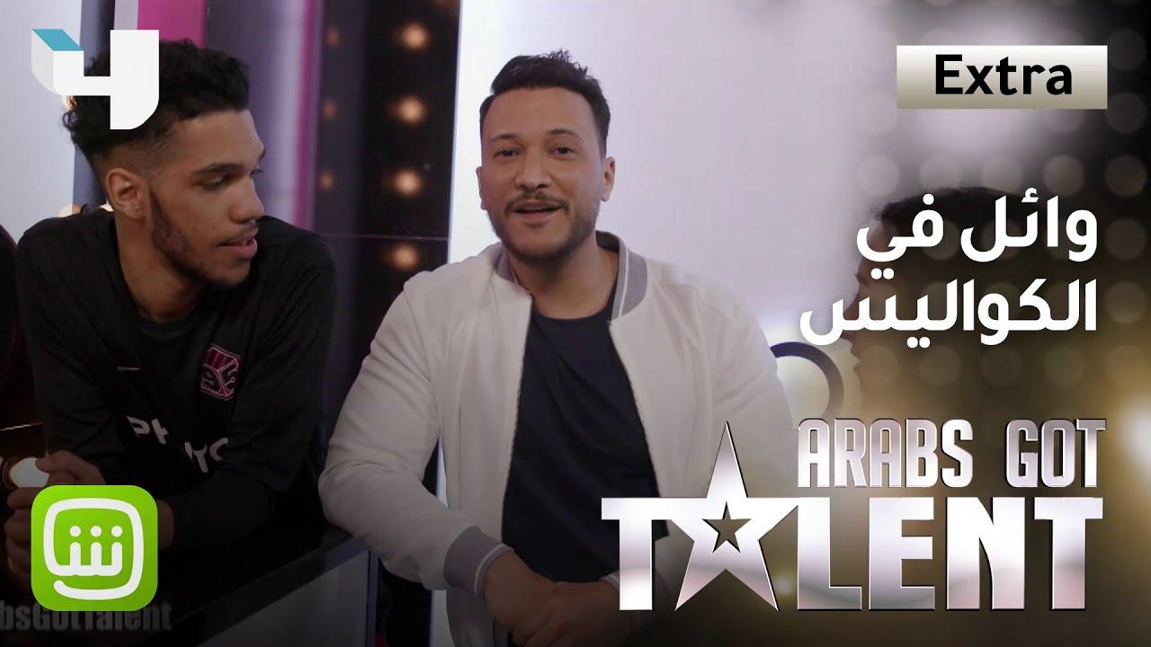 مواقف طريفة وحصرية مع وائل منصور في كواليس الحلقة الثانية من   Arabs Got Talent Extra