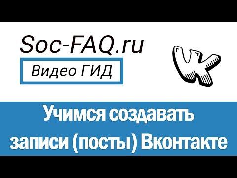 Как создавать, оформлять, редактировать и публиковать записи (посты) на стене Вконтакте