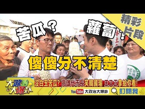 【精彩】沒白玉苦瓜?高市代市長笑韓國瑜「那是蝦密」... 高雄農民直接拿給你看!