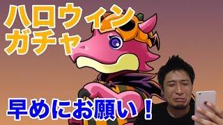 【パズドラ】早めにお願い!ハロウィンガチャ thumbnail