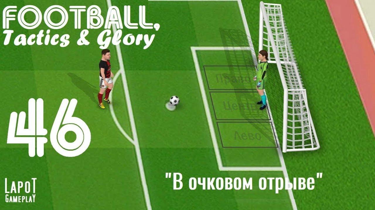 Football Tactics Glory Na Russkom Chast 46 Premer Liga V