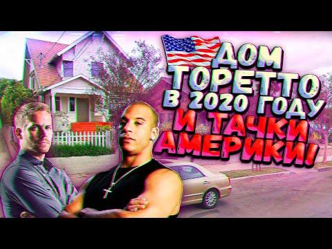 Видео: Места из ФОРСАЖА   На чем ездят Американцы - Гуляем по Гугл Картам #2