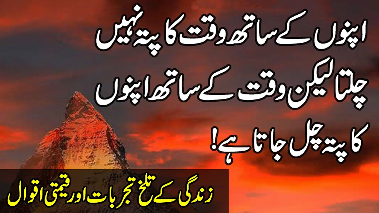 Beautiful Quotes On Life | Heart Touching Quotes Love In Urdu | Quotes On Friend Ship |Hindi Quotes