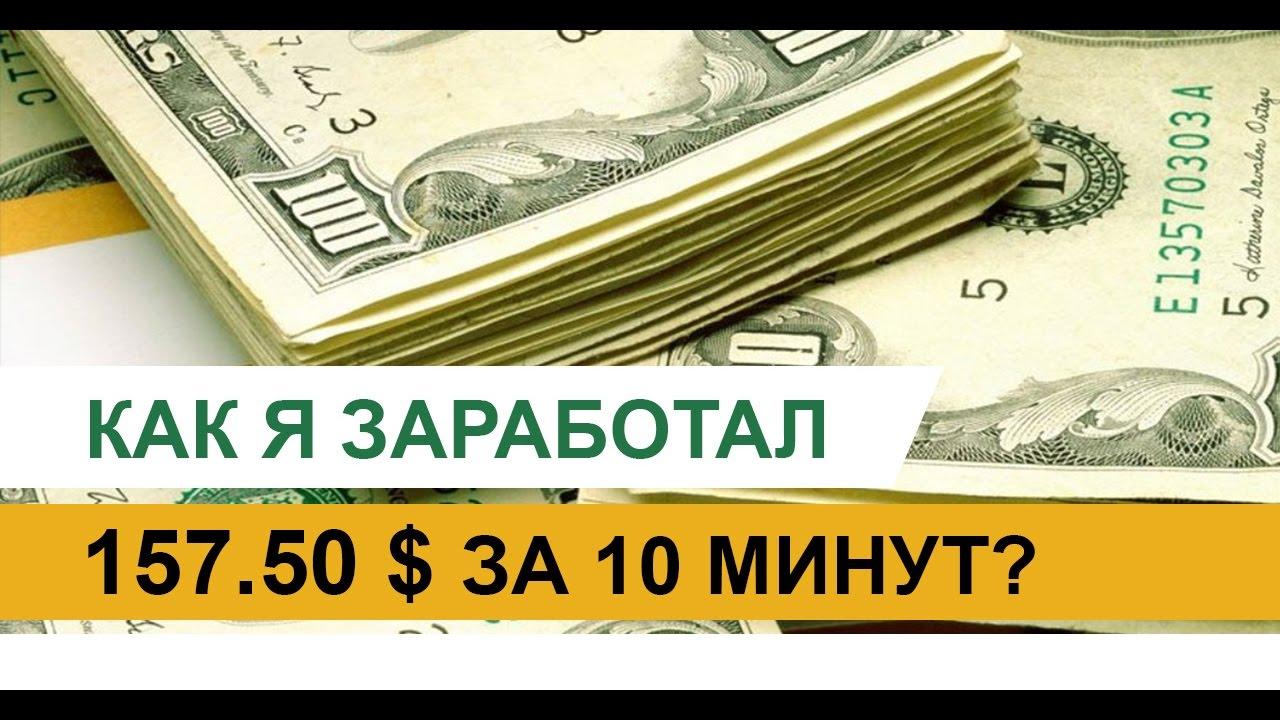 Как я Заработал 157 Долларов за 10 Минут! | Бинарный Опцион Погасить