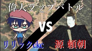 【偉人ラップ部】#37 リリックckc VS 源頼朝