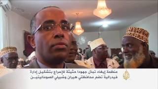 جهود لتشكيل إدارة إقليمية بهيران وشبيلي الصومالية