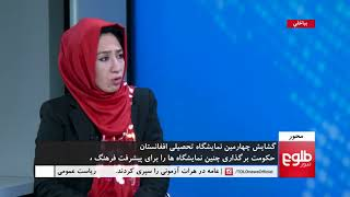 MEHWAR: Education Fair For Women Discussed