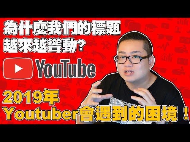【Joeman】為什麼我們的標題越來越聳動?2019年Youtuber的困境!網紅觀察室