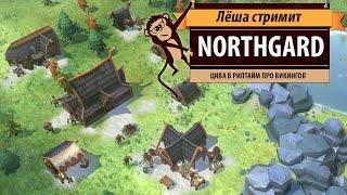 Стрим Northgard