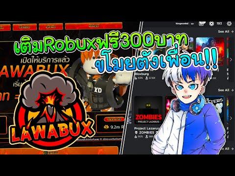 Roblox:ขโมยตังไอบอสมาเติมRobuxฟรี300บาท LAWABUX!! (ถ้าคลิปนี้ถึง1000ไลค์จัดให้)