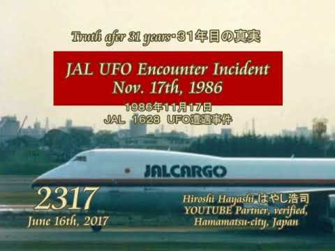 2387(2R)JAL1628 UFO Incident日航1628UFO遭遇事件・謎の空byはやし浩司Hiroshi Hayashi, Japan