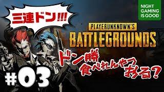 Player:弟者、兄者、ぴけ、いち(敬称略) 3連ドン勝の瞬間 兄者視点...