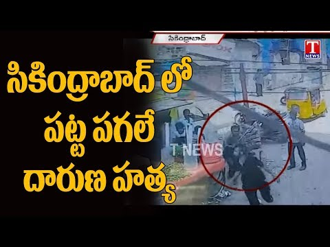 A Rowdy Sheeter Murder In Broad Daylight At Secunderabad | Hyderabad | T News Live Telugu