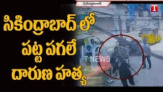 A Rowdy Sheeter Murder in Broad Daylight at Secunderabad   Hyderabad   T News Live Telugu
