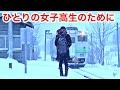 日本だけは心温まるニュースでいっぱいだ... ひとりの女子高生のために駅廃止を延期した日本の鉄道会社に外国人が感動(海外の反応)