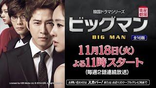BIG MAN 第9話